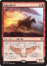 炎駆の乗り手/Flamerush Rider 【日本語版】  [FRF-赤R]《状態:NM》