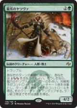 龍爪のヤソヴァ/Yasova Dragonclaw 【日本語版】  [FRF-緑R]