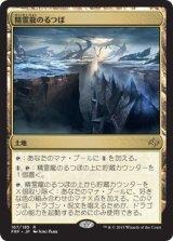 精霊龍のるつぼ/Crucible of the Spirit Dragon 【日本語版】  [FRF-土地R]《状態:NM》
