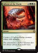 ワームの到来/Advent of the Wurm 【英語版】 [GK1-金R]