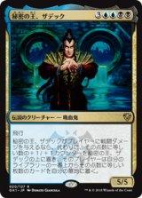 秘密の王、ザデック/Szadek, Lord of Secrets 【日本語版】 [GK1-金R]《状態:NM》