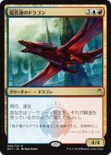 超音速のドラゴン/Hypersonic Dragon 【日本語版】 [GK1-金R]《状態:NM》