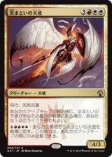 炎まといの天使/Firemane Angel 【日本語版】 [GK1-金R]《状態:NM》