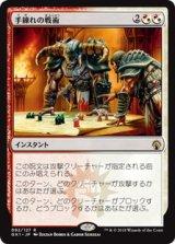 手練れの戦術/Master Warcraft 【日本語版】 [GK1-金R]《状態:NM》