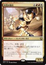 火花の強兵/Spark Trooper 【日本語版】 [GK1-金R]《状態:NM》