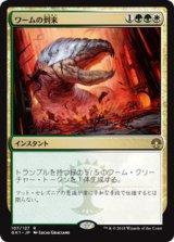 ワームの到来/Advent of the Wurm 【日本語版】 [GK1-金R]《状態:NM》