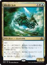 風を裂くもの/Windreaver 【日本語版】 [GK2-金R]《状態:NM》