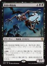 骸骨の吸血鬼/Skeletal Vampire 【日本語版】 [GK2-黒R]《状態:NM》