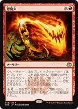 悪魔火/Demonfire 【日本語版】 [GK2-赤R]《状態:NM》
