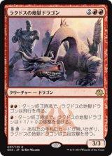 ラクドスの地獄ドラゴン/Rakdos Pit Dragon 【日本語版】 [GK2-赤R]
