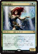 水深の魔道士/Fathom Mage 【日本語版】 [GK2-金R]《状態:NM》