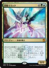 前駆ミミック/Progenitor Mimic 【日本語版】 [GK2-金MR]《状態:NM》