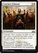 議事会の裁き/Conclave Tribunal 【英語版】 [GRN-白U]《状態:NM》