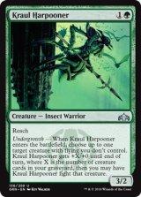 クロールの銛撃ち/Kraul Harpooner 【英語版】  [GRN-緑U]《状態:NM》