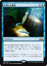 水没した秘密/Drowned Secrets 【日本語版】 [GRN-青R]《状態:NM》