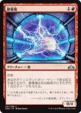 静電場/Electrostatic Field 【日本語版】  [GRN-赤U]《状態:NM》