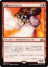 奇矯なサイクロプス/Erratic Cyclops 【日本語版】  [GRN-赤R]《状態:NM》