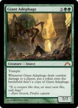 巨大オサムシ/Giant Adephage 【英語版】 [GTC-緑MR]《状態:NM》