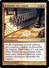 軍勢の集結/Assemble the Legion 【英語版】 [GTC-金R]《状態:NM》