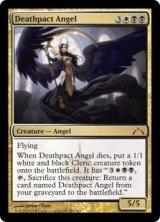 死盟の天使/Deathpact Angel 【英語版】 [GTC-金MR]《状態:NM》