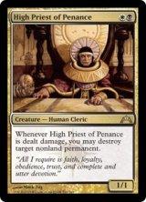 贖罪の高僧/High Priest of Penance 【英語版】 [GTC-金R]《状態:NM》