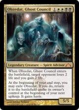 幽霊議員オブゼダート/Obzedat, Ghost Council 【英語版】 [GTC-金MR]《状態:NM》