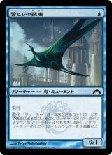 雲ヒレの猛禽/Cloudfin Raptor 【日本語版】 [GTC-青C]《状態:NM》