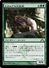 スカルグの大巨獣/Skarrg Goliath 【日本語版】 [GTC-緑R]《状態:NM》