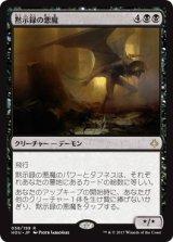 黙示録の悪魔/Apocalypse Demon 【日本語版】 [HOU-黒R]《状態:NM》