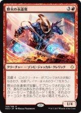野火の永遠衆/Wildfire Eternal 【日本語版】 [HOU-赤R]《状態:NM》