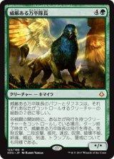 威厳ある万卒隊長/Majestic Myriarch 【日本語版】 [HOU-緑MR]《状態:NM》
