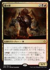 蠍の神/The Scorpion God 【日本語版】 [HOU-金MR]《状態:NM》