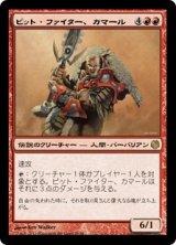 ピット・ファイター、カマール/Kamahl, Pit Fighter 【日本語版】 [DDL-赤R]《状態:NM》