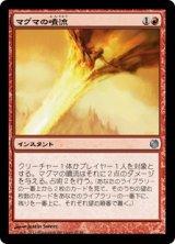マグマの噴流/Magma Jet 【日本語版】 [DDL-赤U]