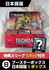 イコリア:巨獣の住処 日本語版ブースター1BOX