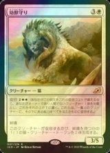 [FOIL] 幼獣守り/Cubwarden 【日本語版】 [IKO-白R]《状態:NM》