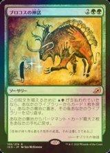 [FOIL] ブロコスの神話/Mythos of Brokkos 【日本語版】 [IKO-緑R]《状態:NM》