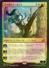 [FOIL] 古き道のナーセット/Narset of the Ancient Way 【日本語版】 [IKO-金MR]《状態:NM》