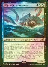 [FOIL] 深海の破滅、ジャイルーダ/Gyruda, Doom of Depths 【日本語版】 [IKO-金R]《状態:NM》