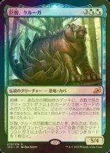 [FOIL] 巨智、ケルーガ/Keruga, the Macrosage 【日本語版】 [IKO-金R]《状態:NM》