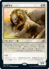 幼獣守り/Cubwarden 【日本語版】 [IKO-白R]《状態:NM》