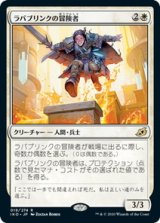 ラバブリンクの冒険者/Lavabrink Venturer 【日本語版】 [IKO-白R]《状態:NM》
