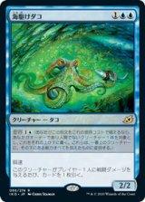 海駆けダコ/Sea-Dasher Octopus 【日本語版】 [IKO-青R]《状態:NM》