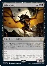 哀歌コウモリ/Dirge Bat 【日本語版】 [IKO-黒R]《状態:NM》