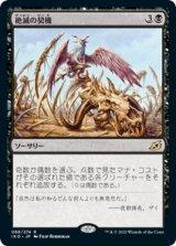 絶滅の契機/Extinction Event 【日本語版】 [IKO-黒R]《状態:NM》