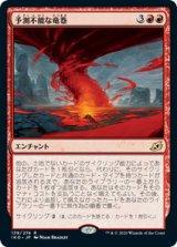予測不能な竜巻/Unpredictable Cyclone 【日本語版】 [IKO-赤R]《状態:NM》