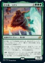 巨大猿、コグラ/Kogla, the Titan Ape 【日本語版】 [IKO-緑R]《状態:NM》