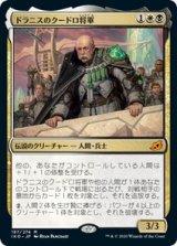 ドラニスのクードロ将軍/General Kudro of Drannith 【日本語版】 [IKO-金MR]《状態:NM》