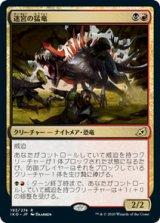 迷宮の猛竜/Labyrinth Raptor 【日本語版】 [IKO-金R]《状態:NM》