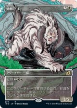 幼獣守り/Cubwarden (ショーケース版) 【日本語版】 [IKO-白R]《状態:NM》